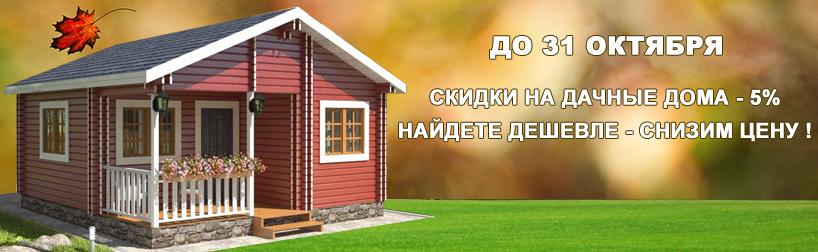 Дачные дома акции скидки подарки