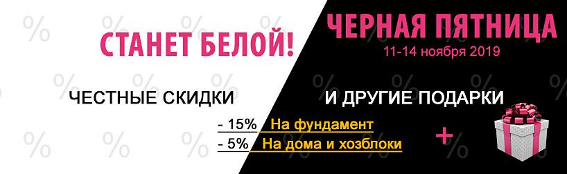 doma-derevyannie-chernaya-pyatniza-2019