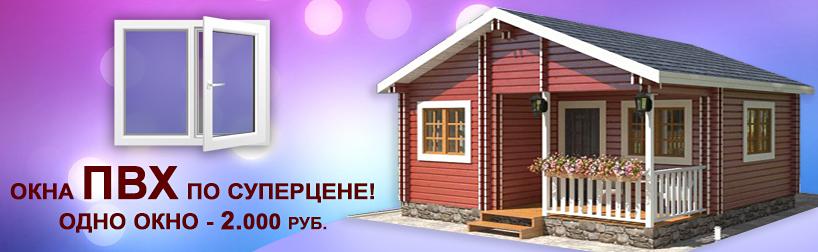 Окна ПВХ для деревянного дома