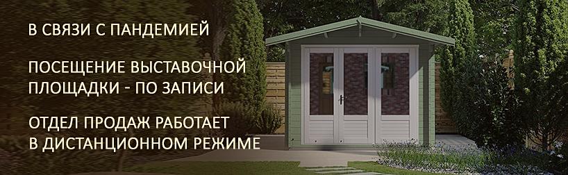 рЕЖИМ РАБОТЫ дОМИК71